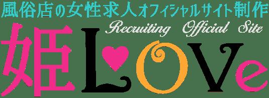 【姫LOVE】風俗店の女性求人オフィシャルサイト制作